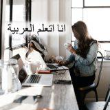 arabisch - die sprache lernen