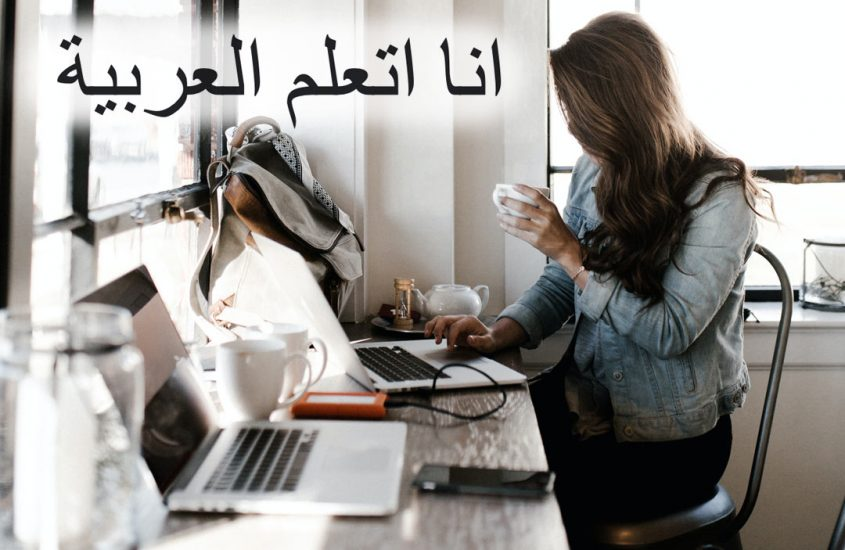 Arabisch sprechen